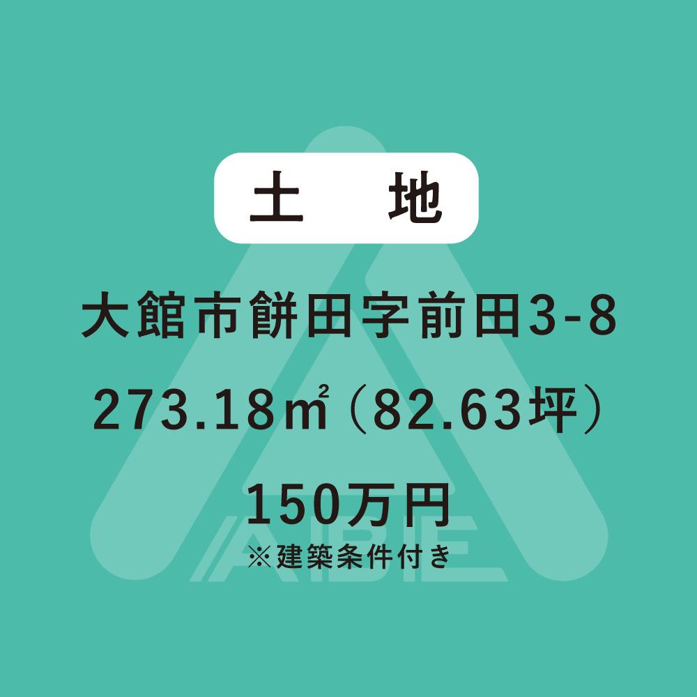 餅田字前田3-8